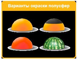 polusfery_okras
